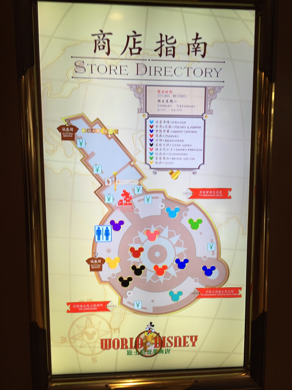 World of Disney store map. Photo by J. Jeff Kober.