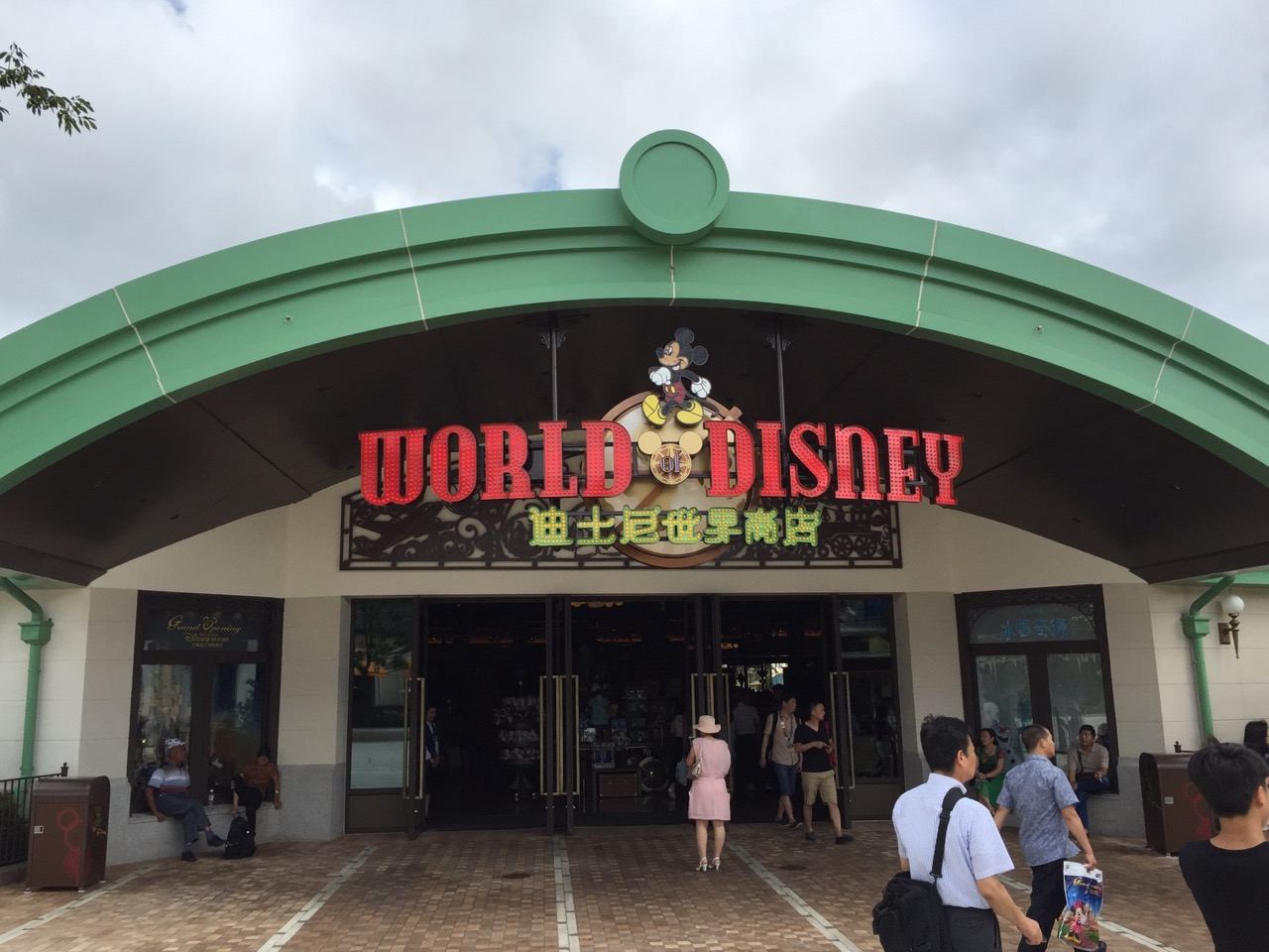World of Disney Entrance in Disney Town. You can find almost everything there. Photo by J. Jeff Kober.